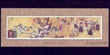 1994-17M China Romance of 3 Kingdoms (4th Series) 三国 (四) Souvenir Sheet Mint NH