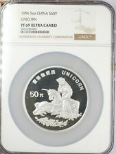 1996 China 50 Yuan, 5 oz Silver Unicorn. NGC Proof 69 Ultra Cameo