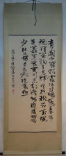 Chinese Calligraphy 100% Hand Scroll Painting by Cheng Shifa  程十发