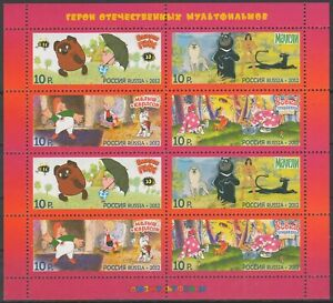 2012 Russia Cartoon Films Malysh and Karlson Maugli MNH