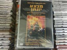 Operation Thunderbolt Israeli Movie NEW AND SEALED