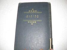 Hebrew SELICHOT Slichos Ashkenaz with commentaries Mateh Levi & Bet Levi