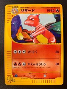J38 JAPANESE POKEMON CARD WEB SERIE CHARMELEON REPTINCEL 007/048 UNLIMITED MINT
