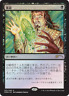 Magic: The Gathering MTG Duress Foil Promo Japanese