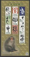 Japan 2015 2016 文字版 猴 China New Year Monkey stamps Mini S/S Calligraphy Zodiac