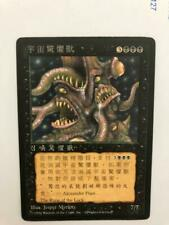 MTG CHINESE BLACK BORDERED COSMIC HORROR FBB MAGIC THE GATHERING BLACK RARE