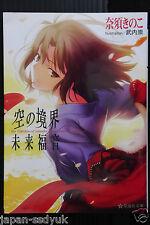 JAPAN Kinoko Nasu, Takashi Takeuchi novel: Kara no Kyoukai Mirai Fukuin