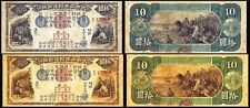 !COPY! 2 x JAPAN 10 YEN 1873 JAPANESE MONARCHY BANKNOTE !NOT REAL!