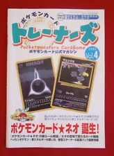Japanese Pocketmonsters Pokemon Card Game Grand Party Guide 1999