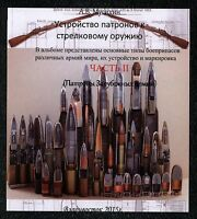 OBK-093 Small Arms Cartridges. Part 2. Cartridges of the World book