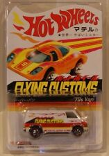 Hot Wheels 2004 Japan Convention '70's Van Supervan Flying Customs #258/2000