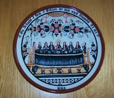 Hoganas Allmoge 1979 Ceramic Religious Wall Plate Sweden from Marriage in Canaan