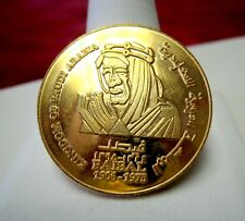 KINGDOM OF SAUDI ARABIA COIN MEDALLION GOLDEN KING FAISAL MEMORIAL 1906-1975