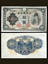 139-Japan. 10 Yen Bank Note. Pick 56. Nd (1945-45) Issue. Choice Unc.
