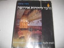 Hebrew HISTORY OF EUROPEAN JEWRY גלעד ליהדות אירופה: מורשת אלפיים שנות היסטוריה