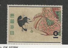 Japan, Postage Stamp, #616 Mint NH, 1955 Art