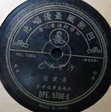 CHINESE RECORDINGS on Parlophone DPE-5706