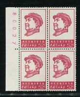 China 1967 W4 Long Long Life to Chairman Mao 52C Blk 4Stamps OG Digital coding