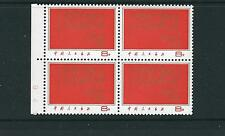 CHINA PRC 1967 LIN PIAO's EPIGRAM (Scott 981 margin block of 4) VF MNH