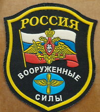 Russia  army  Military forces aviation patch  #339 SE