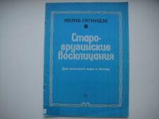 Vintage Sheet Music Score: M.Gagnidzei: Old Georgian Exclamations for Timpani