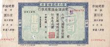 B3358, China Reconstruction Bond Loan, 100 Dollars, 1946 unused