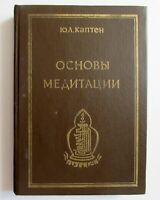1991 RR! Soviet Russian Book. THE BASICS OF MEDITATION. PRACTICAL COURSE.