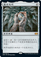 One Chinese Mox Opal Double Masters (2XM) MTG Magic the Gathering Mox Opal MINT