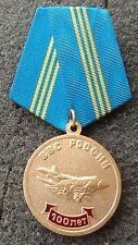 RUSSIAN  MEDAL MILITARY AVIATION OF RUSSIA 100 YEARS