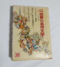 RARE Hans Christian Andersen Illustration Fairy Tale Antique Book Japanese Fable