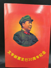 81 Cultural Revolution Stamps in Memorial Book