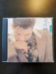 譚詠麟Alan Tam愛情故事1992舊版CD