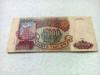 Russia 5000 Ruble Banknote 1993 AM