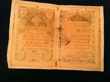 Antique 1860 Sabbath School Certificate