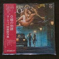HISTOIRE D'O PHILIPS PTO-6016 OST(DANIELLE LICARI)  Japan OBI VINYL LP