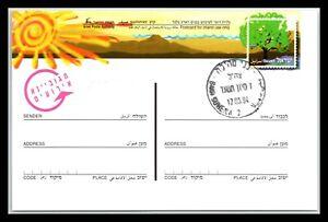 GP GOLDPATH: ISRAEL POSTAL CARD 1994 _CV666_P05