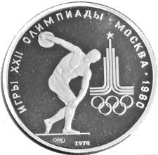 100 Rubel Platin, Russland 1978
