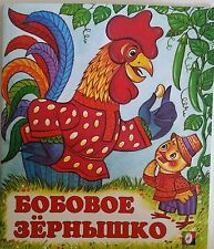 NEW BOOK FOR CHILDREN Russian Language Fairy Tale БОБОВОЕ ЗЕРНЫШКО
