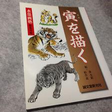 Japanese Suibokuga Sumi-e Brush Painting Art Sample Book, Tiger Tora