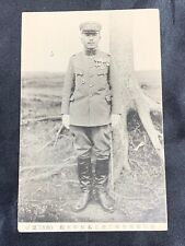 Wwii Japanese Army Officers Post Card