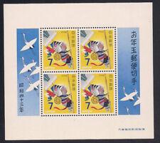 Japan  1967  Sc # 940a  New Year  s/s  MNH   (JNY67)