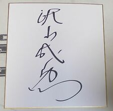 Yoshihiro Akiyama Signed Shikishi Japanese Art Board PSA/DNA COA UFC Autograph