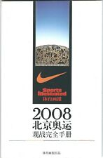 """SI CHINA - 2008 OLYMPICS Nike Venue Guide - """"Sports Illustrated"""" - CHINESE COVER"""