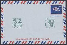 TAIWAN-CHINA, 1974. Aerogramme Han 38, Specimen