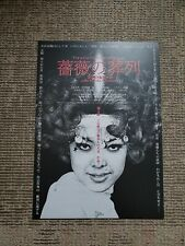 Funeral Parade of Roses Movie Flyer Chirashi