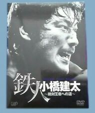 Ironman Kenta Kobashi Best Bouts Champion History AJPW Pro Wrestling NOAH DVD