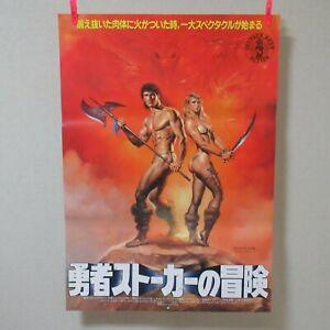 DEATHSTALKER 2 1987' Original Movie Poster Japanese B2 John Terlesky