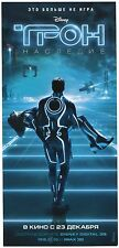 Tron: Legacy (2010) Disney Movie Mini Poster Ads Flyers in Russian