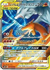 Pokemon TCG sm12a Reshiram & Charizard Tag Team GX RR Japanisch