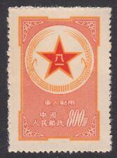 [CH217] PRC - 1953, MILITARY POST - ARMY - MINT